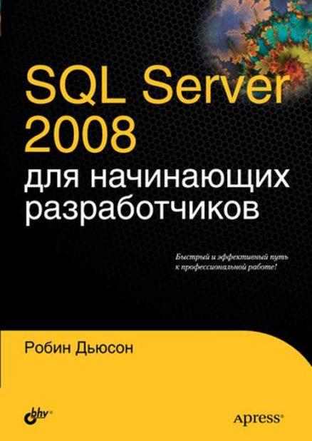 SQL Server 2008 для начинающих разработчиков