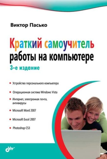 Краткий самоучитель работы на компьютере. 3-е изд.