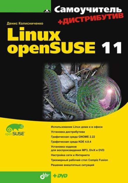 Самоучитель Linux openSUSE 11