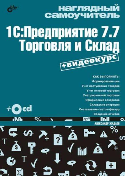 Наглядный самоучитель 1С:Предприятие 7.7. Торговля и Склад