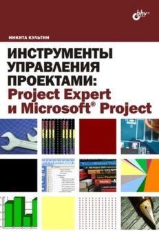 Инструменты управления проектами: Project Expert и Microsoft Project.