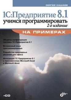 1С:Предприятие 8.1. Учимся программировать на примерах. 2-е изд.