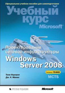 Проектирование сетевой инфраструктуры Windows Server 2008. Учебный курс Microsoft