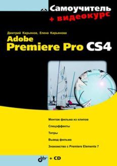 Самоучитель Adobe Premiere Pro CS4 (+Видеокурс на CD)