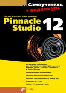 Самоучитель Pinnacle Studio 12 (+Видеокурс на CD)