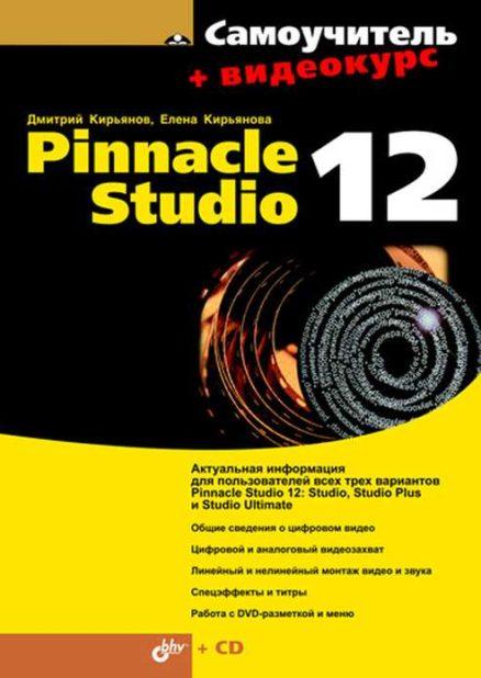 Самоучитель Pinnacle Studio 12 (+Видеокурс на CD)