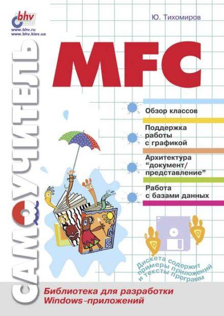 Самоучитель MFC (+дискета)