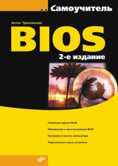 Самоучитель BIOS. 2 изд.