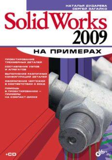 SolidWorks 2009 на примерах