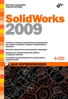 SolidWorks 2009 для начинающих