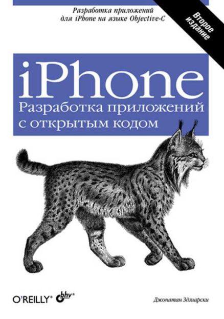 iPhone. Разработка приложений с открытым кодом 2-е изд.