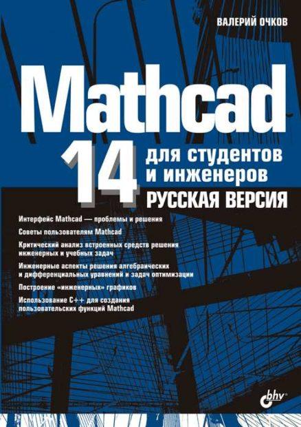 Mathcad 14 для студентов и инженеров: русская версия