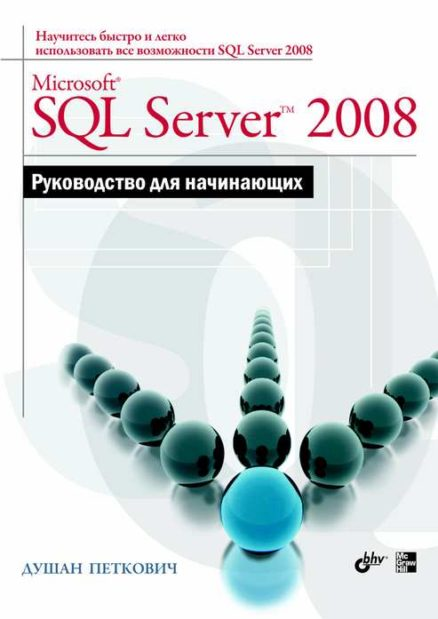 Microsoft SQL Server 2008. Руководство для начинающих