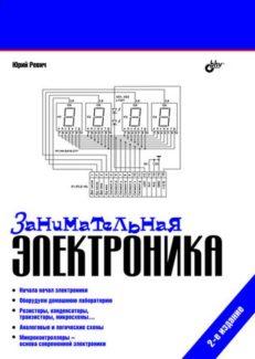 Занимательная электроника. 2-е изд.