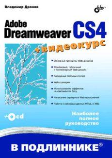Adobe Dreamweaver CS4 (+Видеокурс на CD)