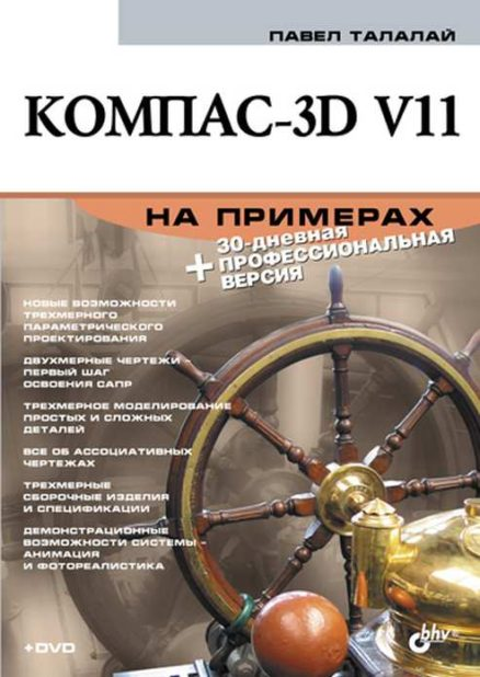 КОМПАС-3D V11 на примерах