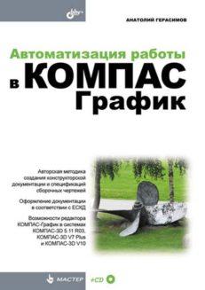 Автоматизация работы в КОМПАС-График