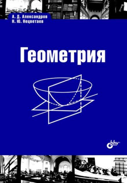 Геометрия: учебник. 2-е изд.