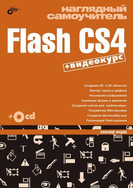 Наглядный самоучитель Flash CS4 (+ Видеокурс на CD)