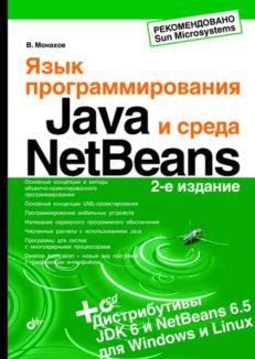 Язык программирования Java и среда NetBeans. 2-е изд.