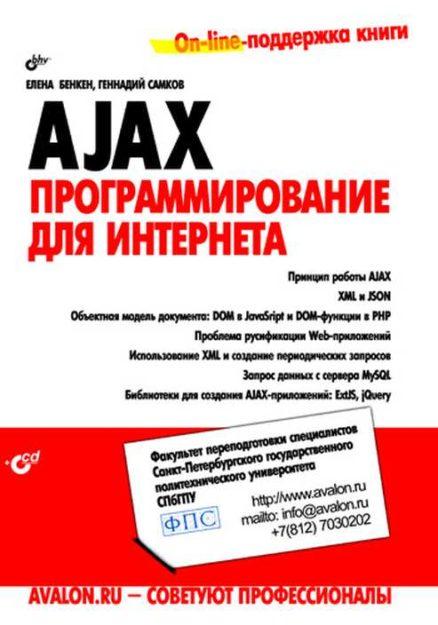 AJAX: программирование для Интернета