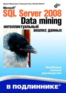 Microsoft SQL Server 2008: Data Mining - интеллектуальный анализ данных