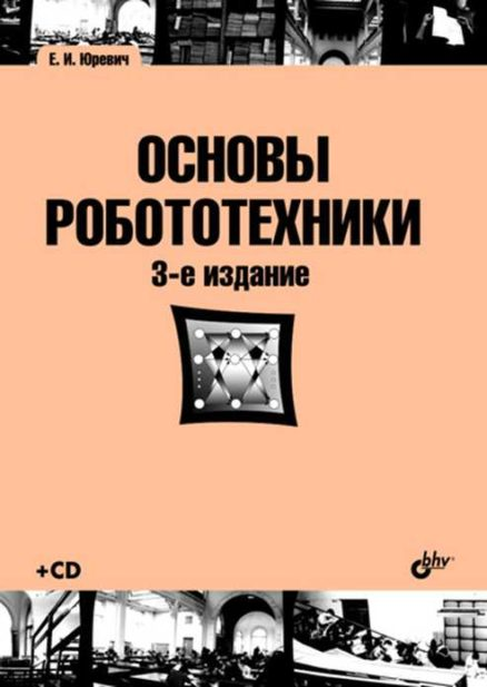 Основы робототехники - 3-е изд.