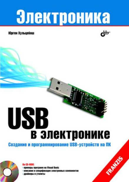 USB в электронике