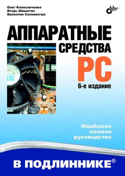 Аппаратные средства PC - 6-е изд.
