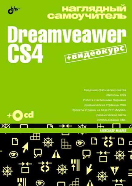 Наглядный самоучитель Dreamveawer CS4 (+Видеокурс на CD)