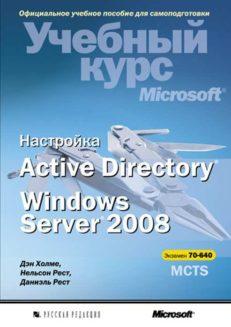 Настройка Active Directory. Windows Server 2008. Учебный курс Microsoft