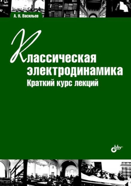Классическая электродинамика. Краткий курс лекций: учеб. пособие. 2-е изд.