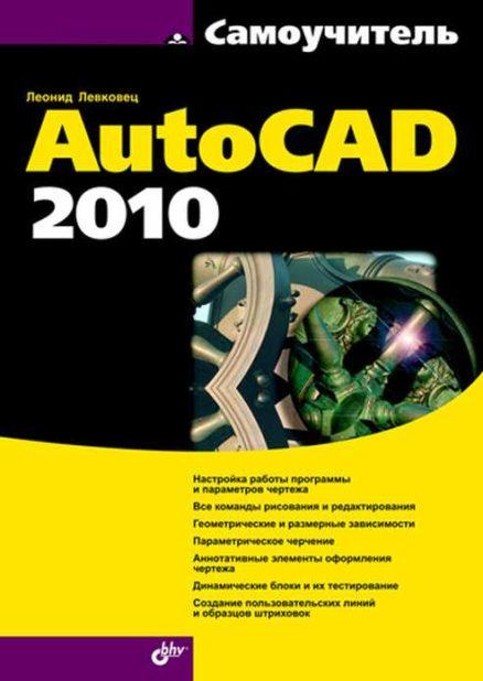 Самоучитель AutoCAD 2010