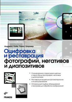 Оцифровка и реставрация фотографий