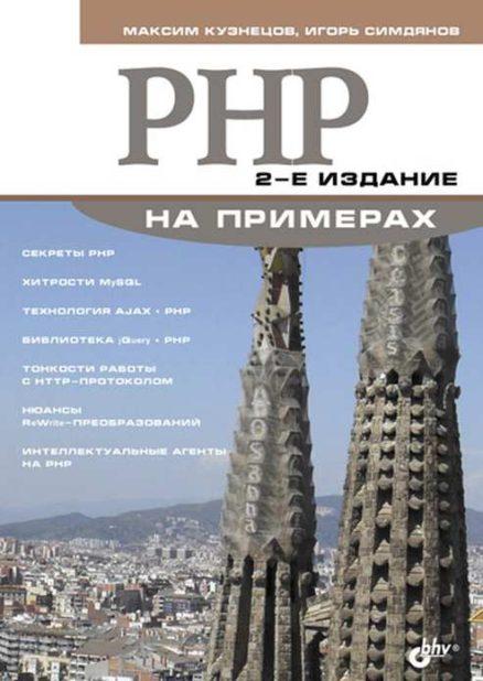 PHP на примерах 2-е изд.
