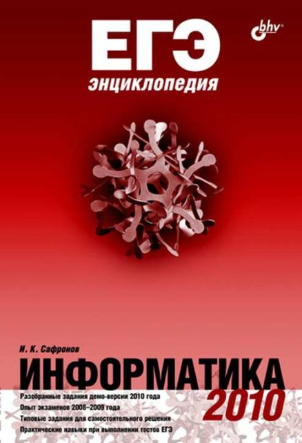 ЕГЭнциклопедия. Информатика