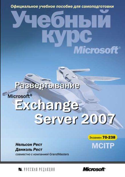 Развертывание Microsoft Exchange Server 2007. Учебный курс Microsoft