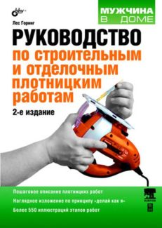 Руководство по строительным и отделочным плотницким работам. 2-е изд.