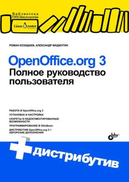 OpenOffice.org 3. Полное руководство пользователя