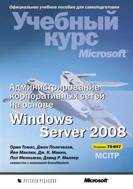 Администрирование корпоративных сетей на основе Windows Server 2008. Учебный курс Microsoft