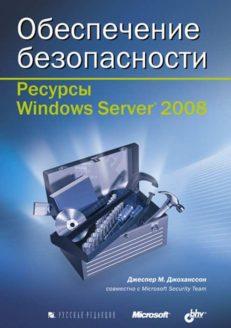 Обеспечение безопасности. Ресурсы Windows Server 2008