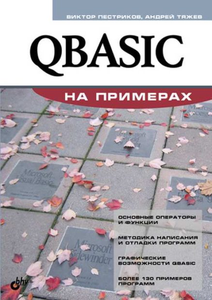 QBASIC на примерах