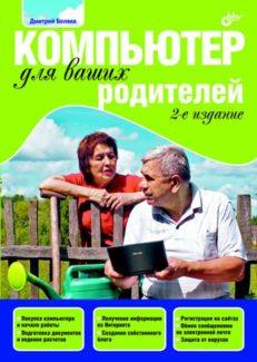 Компьютер для ваших родителей. 2-е изд.