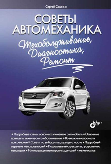 Советы автомеханика: техобслуживание