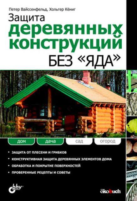 """Защита деревянных конструкций без """"яда"""""""