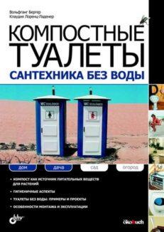 Компостные туалеты: сантехника без воды