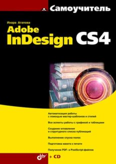 Самоучитель Adobe InDesign CS4
