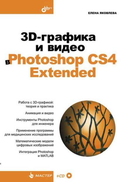 3D-графика и видео в Photoshop CS4 Extended