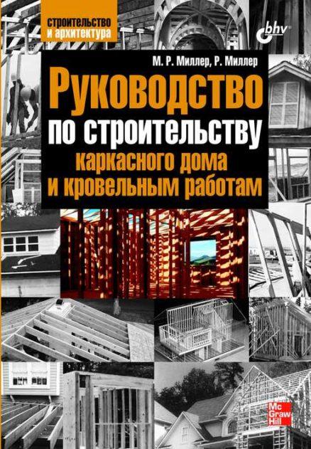 Руководство по строительству каркасного дома и кровельным работам