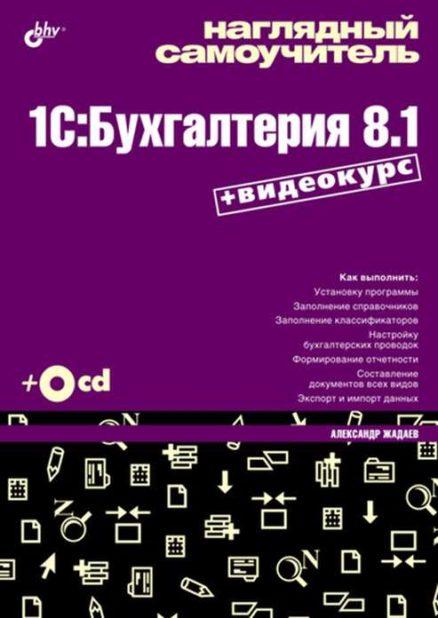 Наглядный самоучитель 1С: Бухгалтерия 8.1 (+Видеокурс на CD)